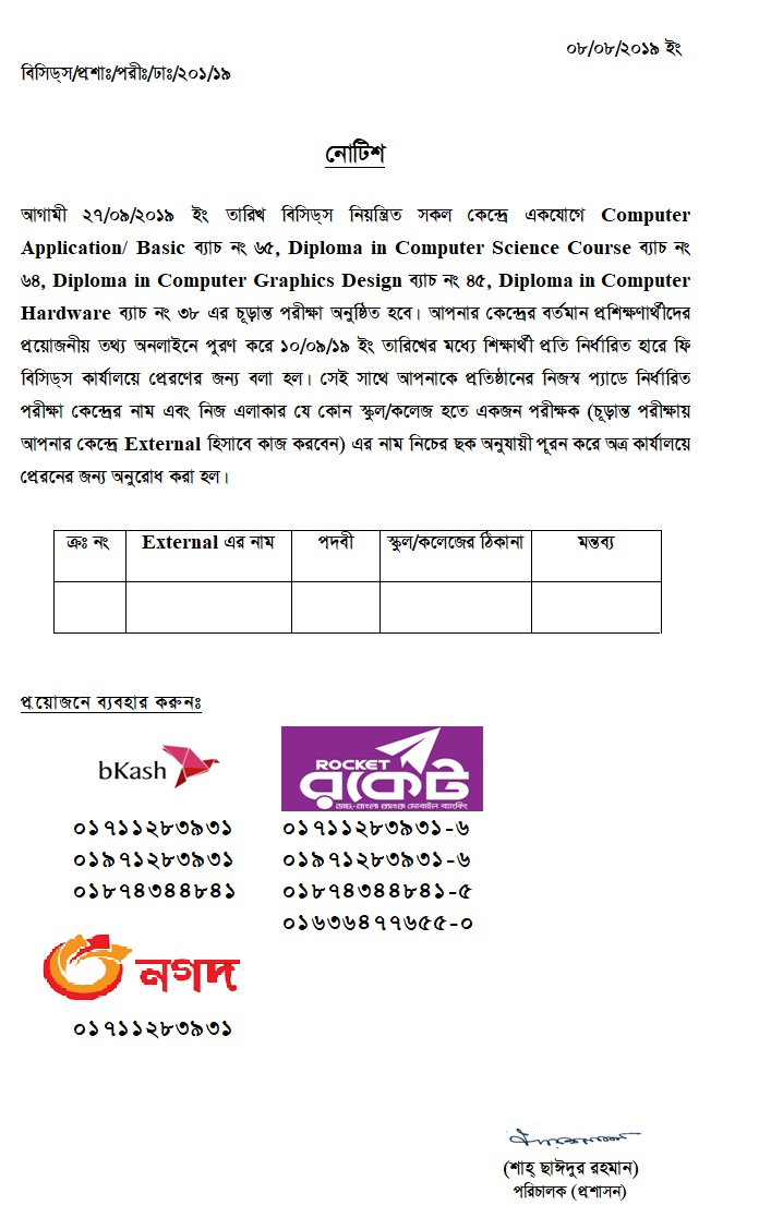 NOTICE – Bangladesh Computer Education Development Society
